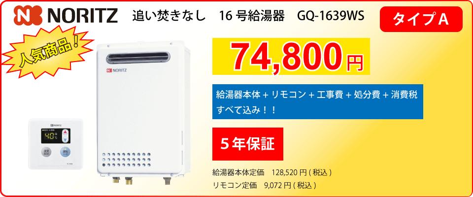 GQ-1639WS
