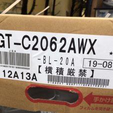 東京都 清瀬市 下清戸 ノーリツ GT-C2062AWX  給湯器交換(住まいのガス給湯器専門店 トリニティーパートナー)