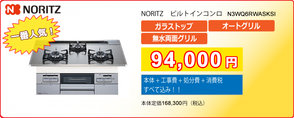 noritz94000